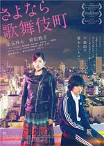 Poster Tokyo Love Hotel  n. 1