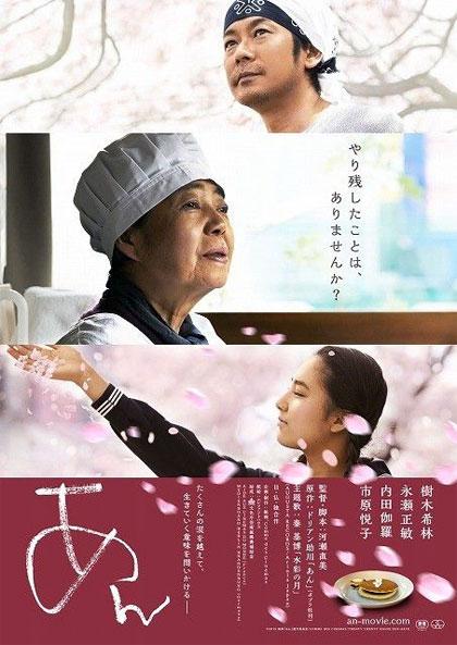 Poster Le ricette della Signora Toku