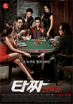 Poster Tazza: The Hidden Card  n. 0