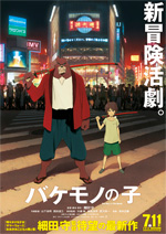 Poster The Boy and the Beast  n. 1