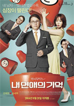 Poster My Ordinary Love Story  n. 0
