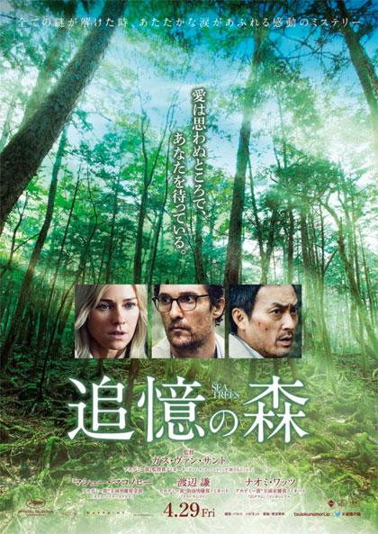 Poster La foresta dei sogni