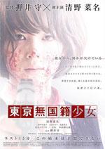 Trailer Nowhere Girl