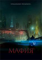 Poster Mafiya  n. 0