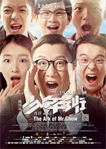 Poster The Ark of Mr. Chow  n. 0