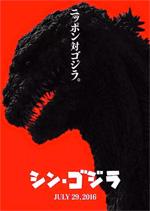 Poster Shin Godzilla  n. 1
