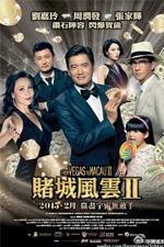 Trailer From Vegas To Macau 3