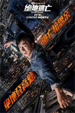 Poster Skiptrace - Missione Hong Kong  n. 1