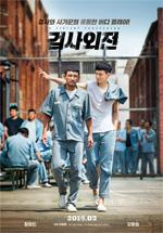 Poster A Violent Prosecutor  n. 0