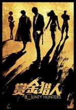 Poster Bounty Hunters  n. 0