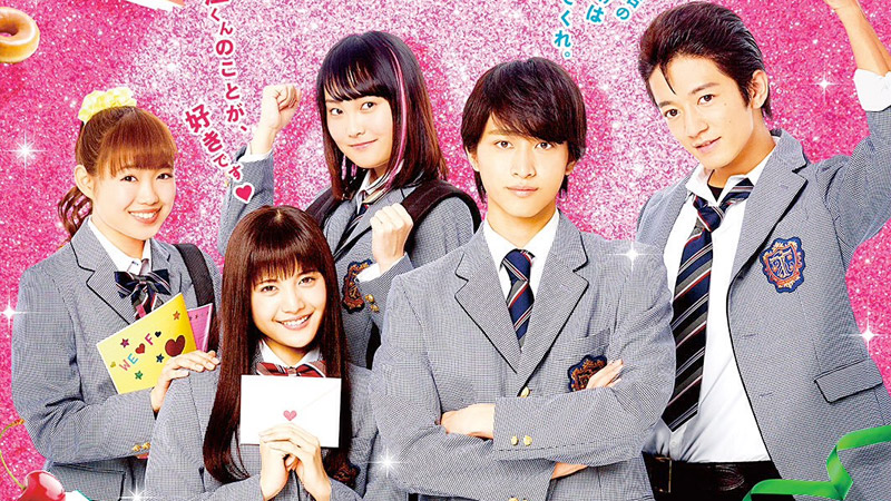 Itazurana Kiss - The Movie - In High School