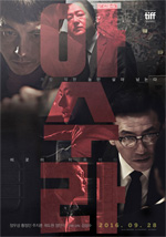Poster Asura: The City of Madness  n. 0