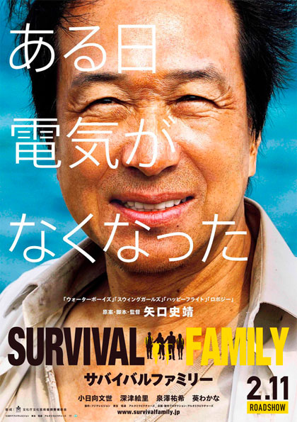 Trailer Survival Family