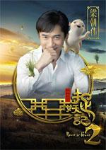 Poster Le avventure di Wuba  n. 1