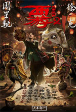 Trailer Journey To the West: The Demons Strike Back