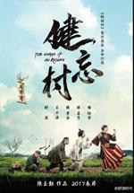 Trailer The Village of No Return