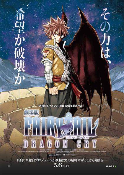 Trailer Fairy Tail: Dragon Cry