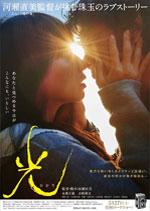 Trailer Hikari