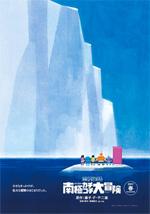 Poster Doraemon - La Grande Avventura in Antartide  n. 1