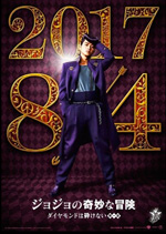 Trailer Jojo's Bizarre Adventure: Diamond Is Unbreakable - Chapter 1
