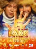 Trailer Yolki 5