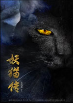 Poster Legend of the Demon Cat  n. 0
