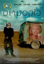 Poster Foxtrot - La Danza del Destino  n. 1