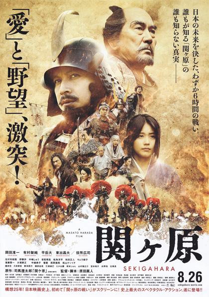 Trailer Sekigahara
