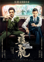 Trailer Chasing the Dragon