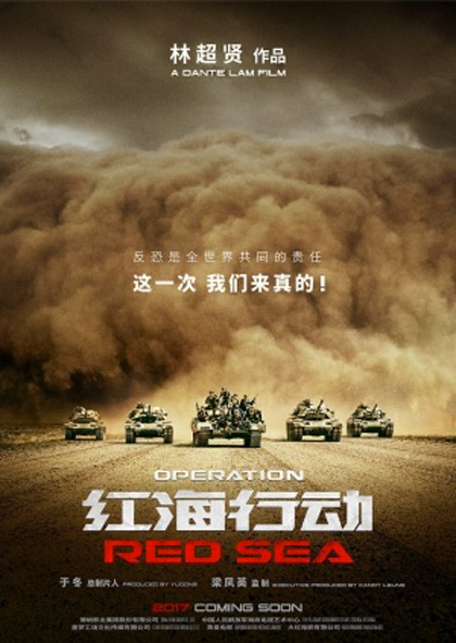 Trailer Operation Red Sea