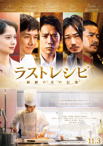 Trailer The Last Recipe