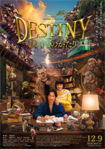 Trailer Destiny: The tale of Kamakura