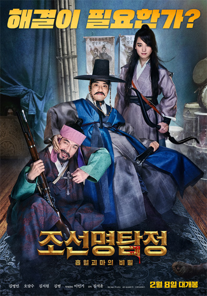 Trailer Detective K: Secret of the Living Dead