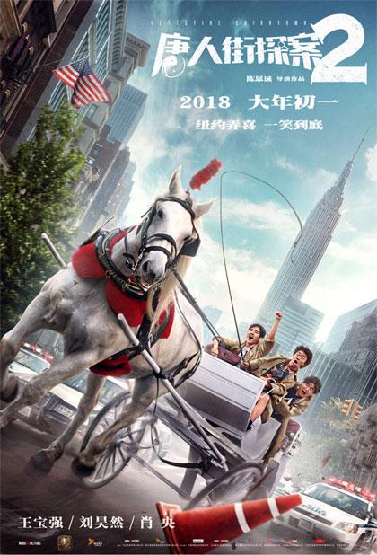Trailer Detective Chinatown 2
