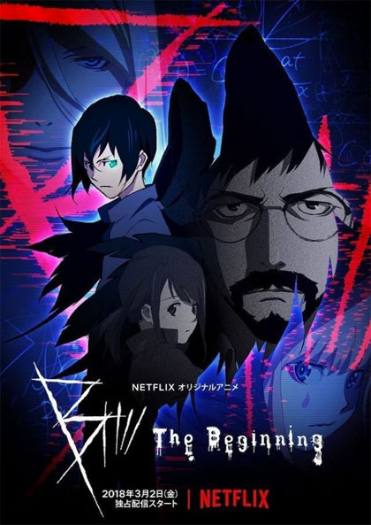 Trailer B: The Beginning