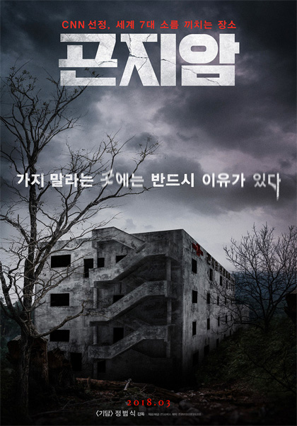 Trailer Gonjiam: Haunted Asylum