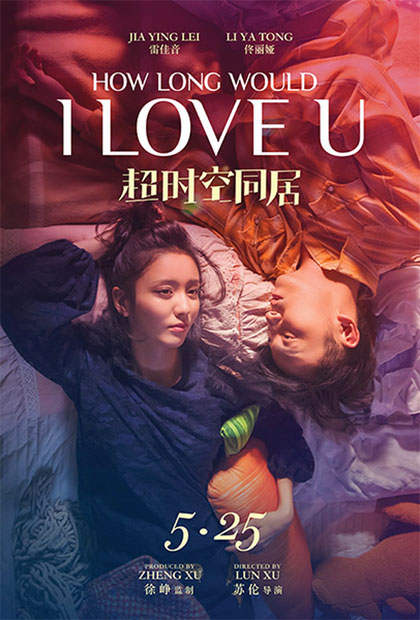 Trailer How Long Will I Love U