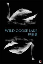 Poster Il lago delle oche selvatiche  n. 1