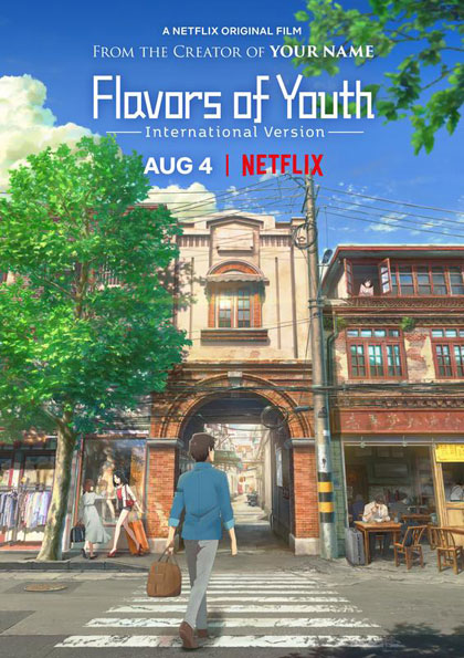 Trailer Flavors of Youth