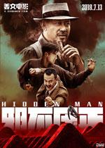 Trailer Hidden Man