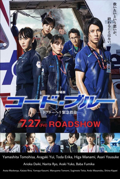 Trailer Code Blue the Movie