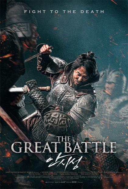 Trailer The Great Battle