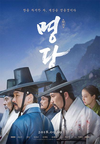 Trailer Feng Shui