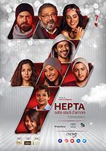 Hepta - Sette Stadi d'Amore