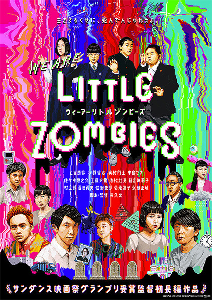 Trailer We Are Little Zombies