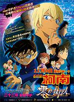 Poster Detective Conan - Zero the Enforcer  n. 0