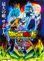 Poster Dragon Ball Super: Broly - Il Film  n. 1
