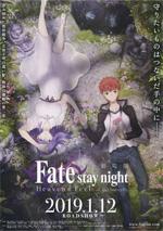 Poster Fate/Stay Night: Heaven's Feel - 2. Lost Butterfly  n. 1