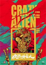 Poster Crazy Alien  n. 0