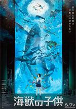 Poster I figli del mare  n. 1